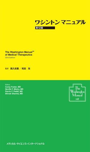 ワシントンマニュアル 第12版 (原著第33版)の詳細を見る