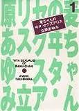 麦ちゃんのヰタ・セクスアリス 1 (YOU漫画文庫)