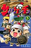 サルゲッチュ 5 (てんとう虫コロコロコミックス)