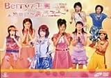 Berryz工房ライブツアー2005初夏 初単独~まるごと~ [DVD]