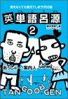 英単語呂源 (2)
