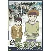 絶対少年(7) [DVD]