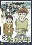 絶対少年(7)[DVD]