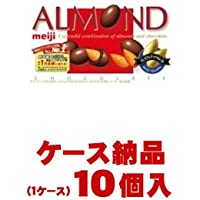 【1ケース納品】【1個あたり243円】 明治 アーモンドチョコ 88g ×10個入