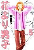 花より男子―完全版 (Vol.5) (集英社ガールズコミックス)