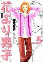 花より男子―完全版 (Vol.5) (集英社ガールズコミックス)の詳細を見る