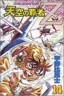 天空の覇者Z 14 (少年マガジンコミックス)