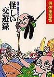 阿佐田哲也の怪しい交遊録 (集英社文庫)
