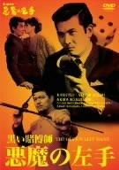 黒い賭博師 悪魔の左手 [DVD]