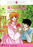 藁くじの花嫁 (ハーレクインプレミアムコミックス)