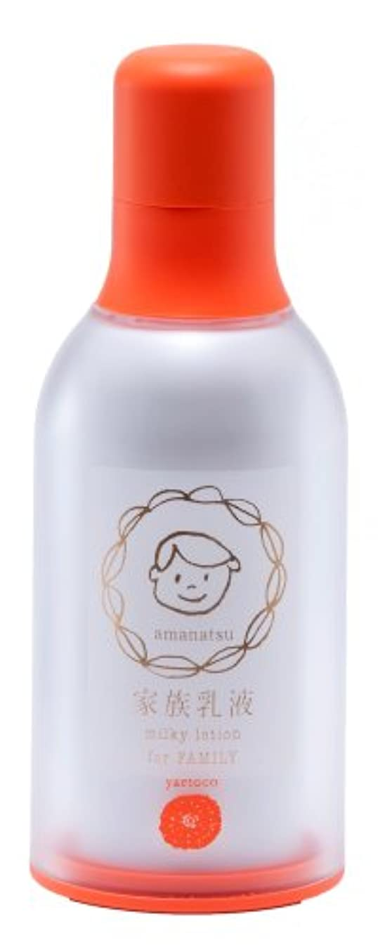 姿勢厳密に通信するyaetoco 家族化粧水 甘夏 乳液
