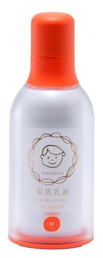 乳剤ファンしてはいけないyaetoco 家族化粧水 甘夏 乳液