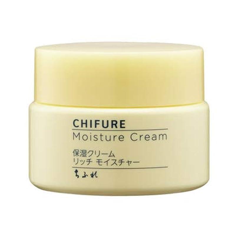 合理化規定実質的ちふれ化粧品 保湿クリーム リッチモイスチャータイプ 54g (本体)