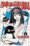 タキシード銀―GINJIの恋の物語 (1) (少年サンデーコミックス)