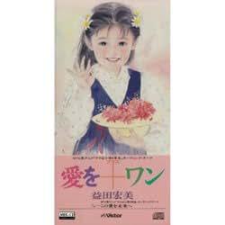 愛を+ワン (MEG-CD)