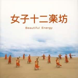 女子十二楽坊~Beautiful Energy~