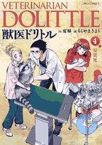 獣医ドリトル 4 (ビッグコミックス)の詳細を見る