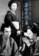 華岡青洲の妻 [DVD]の詳細を見る