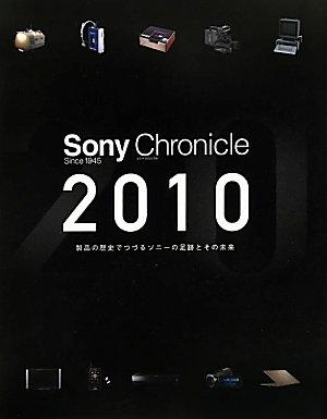 Sony Chronicle 2010の詳細を見る