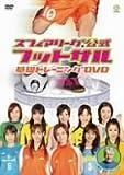 スフィアリーグ公式 フットサル基礎トレーニング [DVD]