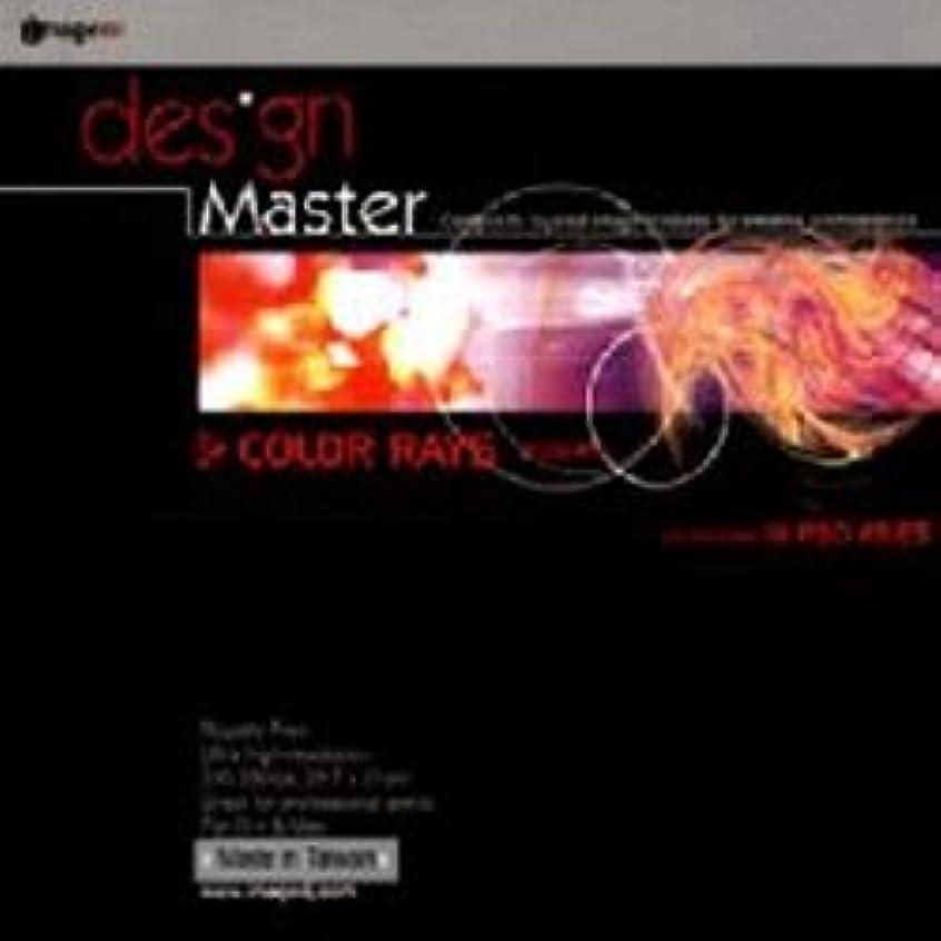 かんがいハブうまくいけばデザイン マスター Vol.2 色彩光線