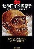 セルロイドの息子 (集英社文庫―血の本)