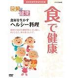 NHK健康番組100選 【きょうの健康】 食で健康 食材を生かすヘルシー料理【NHKスクエア限定商品】