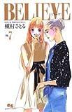 BELIEVE (7) (クイーンズコミックス)