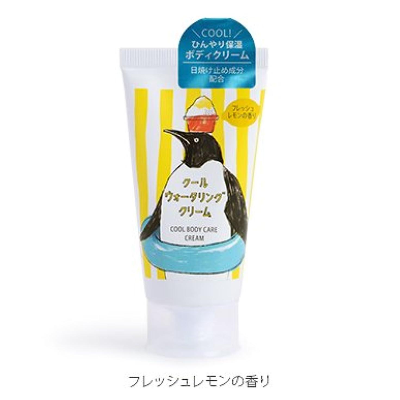 甘やかすメーカー控えめなクールウォータリングクリーム_50g (フレッシュレモンの香り)