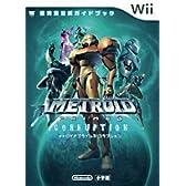 メトロイドプライム3コラプション―任天堂公式ガイドブック Wii (ワンダーライフスペシャル Wii任天堂公式ガイドブック)
