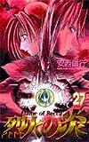 烈火の炎 (27) (少年サンデーコミックス)