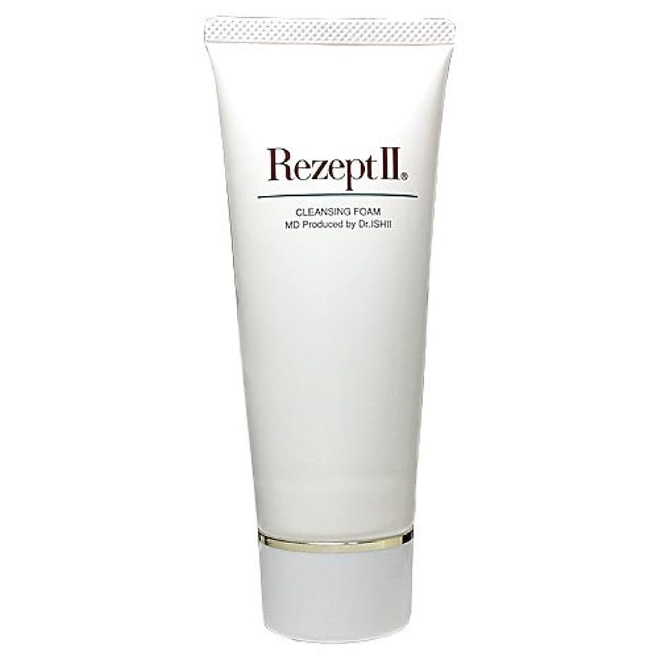 息切れ中央値マスクMD化粧品 レセプト2 クレンジングフォーム 洗顔料 115g