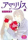 アマリリス 5 (YOUNG YOUコミックス)