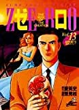 ゼロ THE MAN OF CREATI 13 (ジャンプコミックスデラックス)