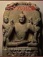 アジアの仏像―岩宮武二写真集
