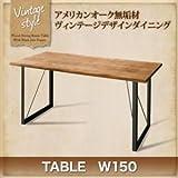 家具 おしゃれ テーブル 幅150cmアメリカンオーク無垢材ヴィンテージデザインダイニング