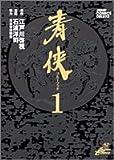 青侠 1 (ジャンプコミックスデラックス)
