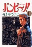 バンビ~ノ! 11 (ビッグコミックス)