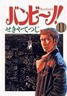 バンビ~ノ! 第11巻