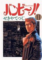 バンビ~ノ! 11 (ビッグコミックス)の詳細を見る
