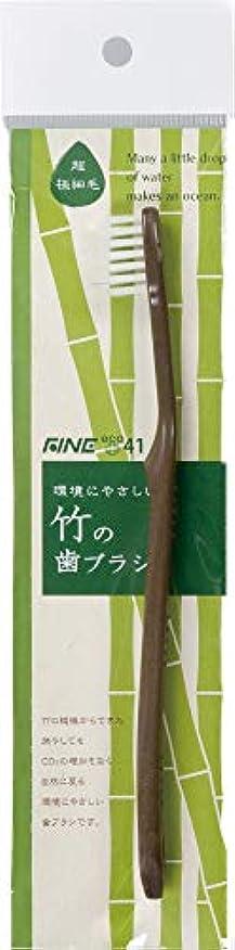 切手に負ける健康的【FINE ファイン】FINEeco41 竹の歯ブラシ 超極細毛タイプ 1本