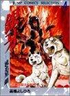 銀牙―流れ星銀 (4) (ジャンプコミックスセレクション)