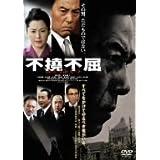 不撓不屈 [DVD]