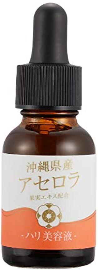 からプレミアム木製沖縄県産アセロラ美容液