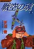 戦空の魂 第8巻 (SCオールマン)