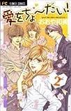 愛をちょーだい! 2 (フラワーコミックス)