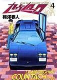 カウンタック 4 (ヤングジャンプコミックス)