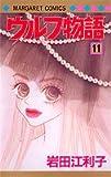 ウルフ物語 (11) (マーガレットコミックス (3811))
