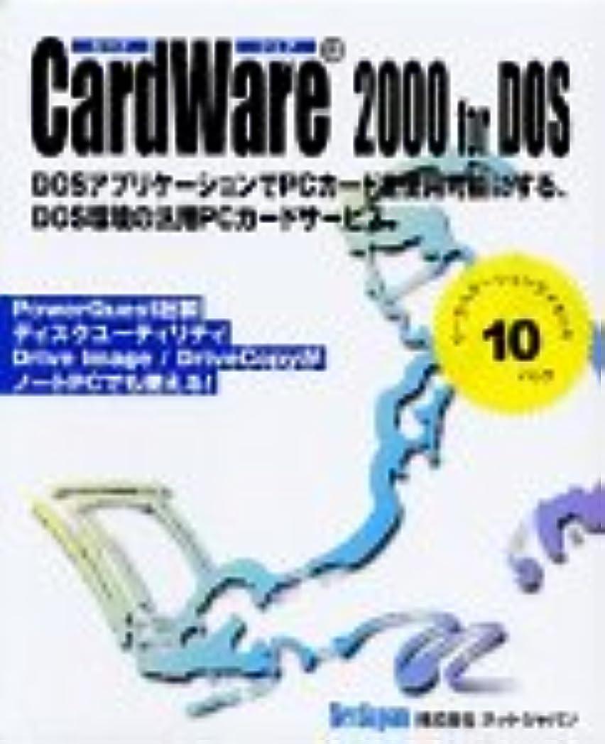 賠償幸運なことにかんたんCardWare 2000 for DOS 10ワークステーション版
