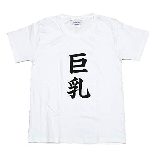 TiproPechka ネタTシャツ 巨乳 おもしろTシャツ 名言 宴会 合コンへお勧め (Lサイズ)